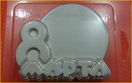 """Пластиковая форма для мыла 262 - Открытка """"8 Марта"""""""