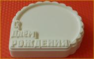 Пластиковая форма для мыла 296 - С Днём рождения