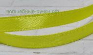 Лента атласная 0,6см (8011/3014 лимонный)