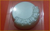Пластиковая форма для мыла 311 - Чемпион