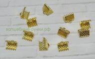 Концевики Зажимы для Лент 8х6х5мм, Золото