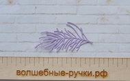 Вырубка Сосновая веточка 6 см фиолетовый