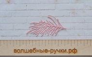 Вырубка Сосновая веточка 6 см розовый