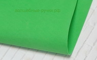 Фоамиран 1 мм 60x70 см 171 зеленый