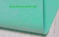 Фоамиран (пластичная замша) 60х70 см аквамарин