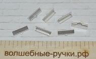 Концевики Зажимы для Лент 20х8х5мм, Серебро