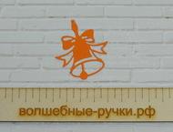 Вырубка  Колокольчик школьный оранжевый