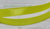 Лента атласная 0,6см (8011/3014 лимонный), 1 м