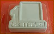 Пластиковая форма для мыла 305 - П/К 1 Сентября
