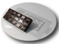 """Пластиковая форма для мыла и массажных плиток """"Большая шоколадка"""""""