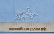Вырубка Сосновая веточка 6 см белый