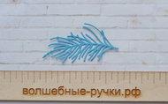 Вырубка Сосновая веточка 6 см бирюзовый