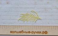Вырубка Сосновая веточка 6 см лимонный