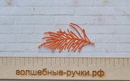 Вырубка Сосновая веточка 6 см оранжевый