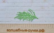 Вырубка Сосновая веточка 6 см салатовый
