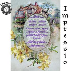 Декупажная карта Impressio  6311