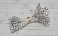 Тычинки 6 см 1 мм, серебро, 75 шт.+-5 шт