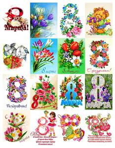 Картинки водорастворимые 8 Марта 94