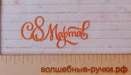 Вырубка  8 марта оранжевый