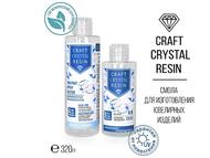 Ювелирная эпоксидная смола CraftCrystalResin (320 гр)