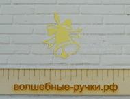 Вырубка  Колокольчик школьный лимонный