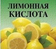 Лимонная кислота мелкая, 150 гр