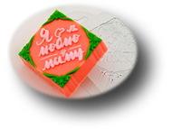 Пластиковая форма для мыла Люблю маму - квадрат
