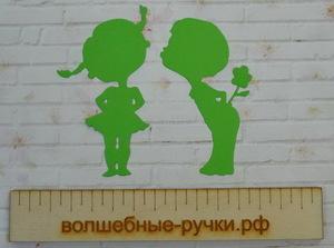 Вырубка Мальчик с девочкой салатовый